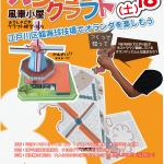 300818_臨海夏休み工作ポスター01