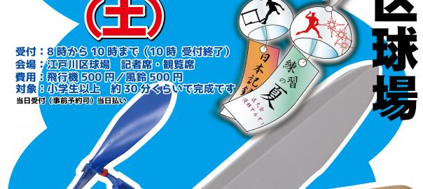 300708_球場夏休み工作ポスター02