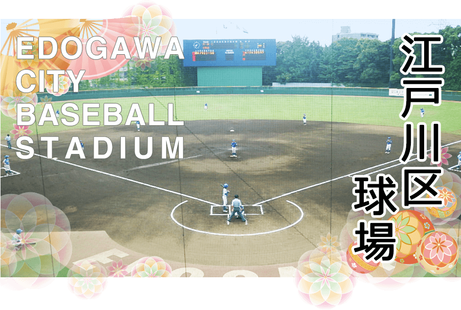 Edogawa city baseball stadium image