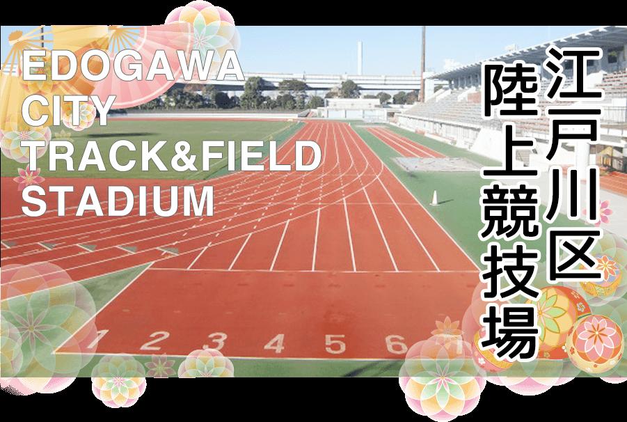 Edogawa city track & field stadium image