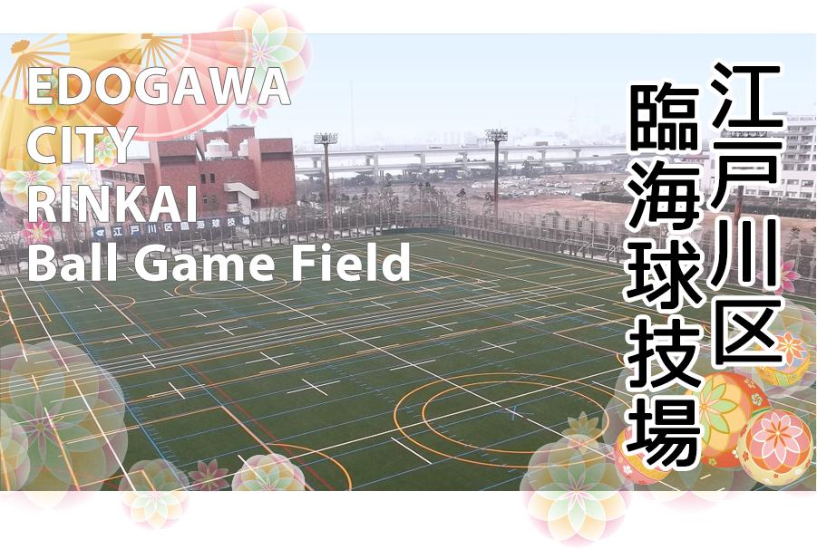 Edogawa city baseball stadium image