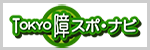障スポナビのロゴ