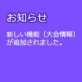 江戸川区施設情報のホームページをリニューアルしました!